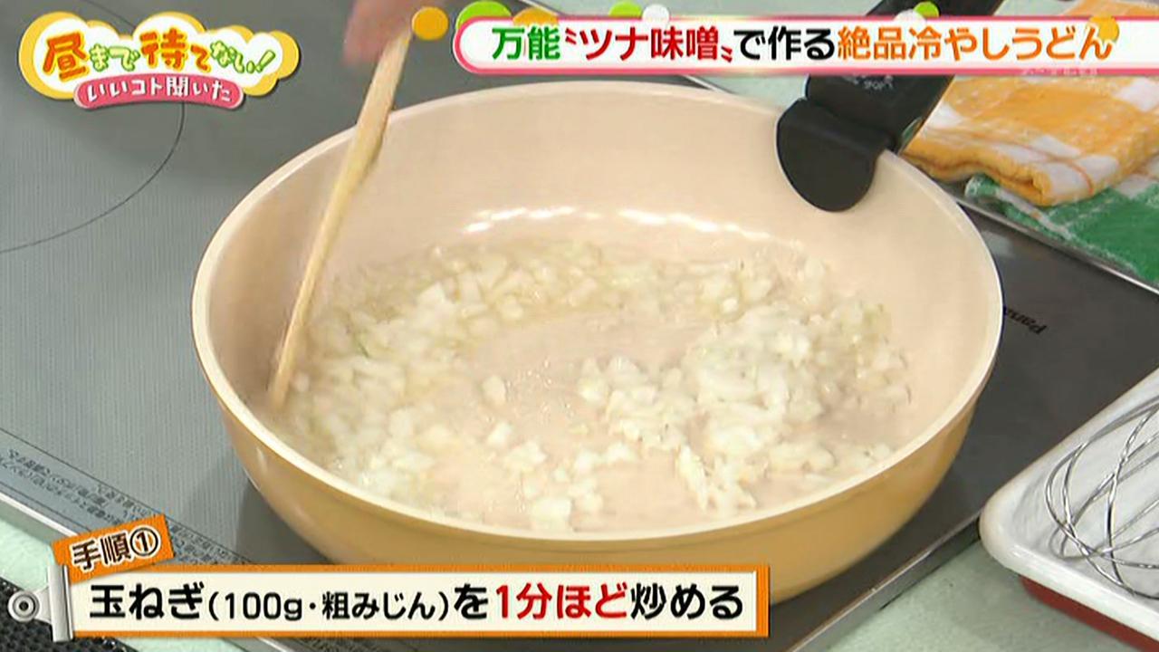 画像2: やっこにナス焼きにアレンジいろいろ!万能「ツナ味噌」