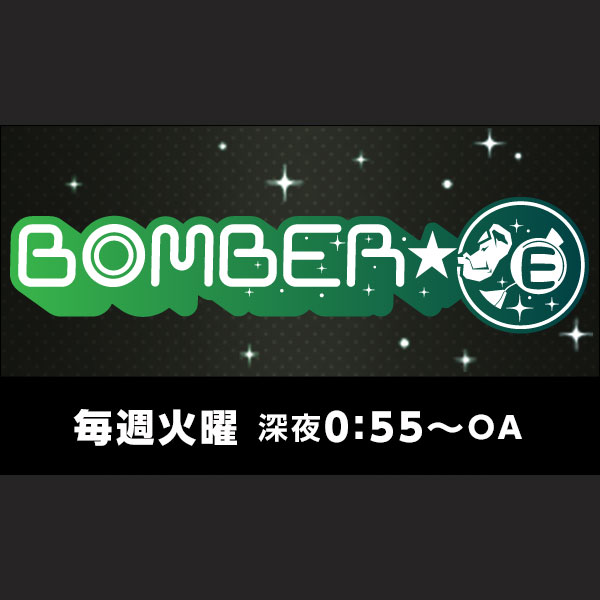 画像: BOMBER-E