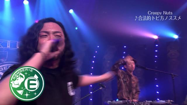 画像: 【Creepy Nuts】 「合法的トビ方ノススメ」 BOMBER-E LIVE www.youtube.com