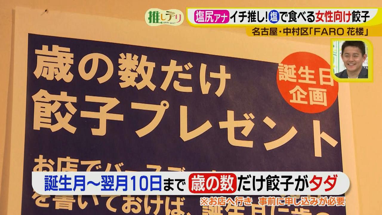画像21: 『ドデスカ!』出演者も推す、FARO花楼の超濃厚担々麺