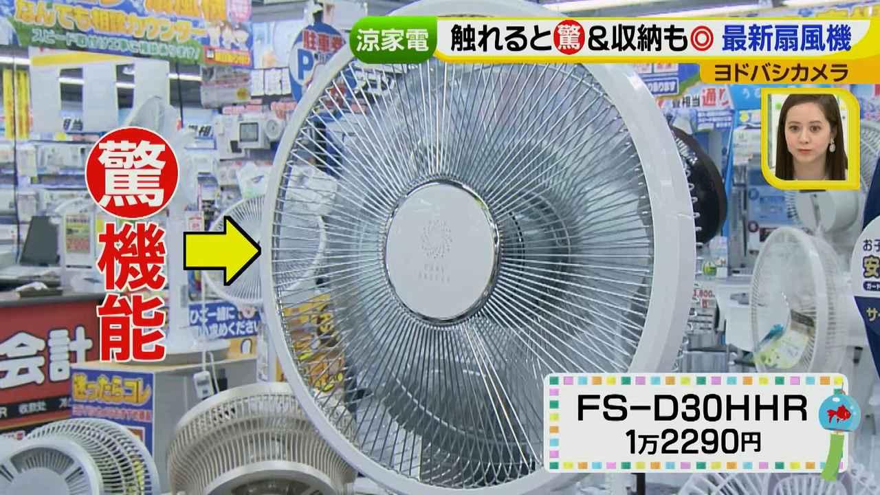 画像10: 普通触りませんが、触ってもいい扇風機 など最新家電