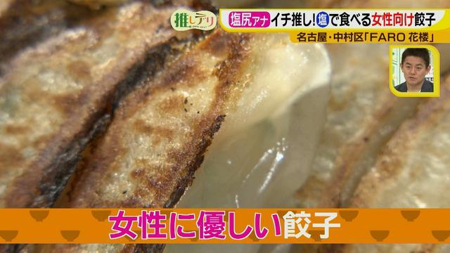 画像15: 『ドデスカ!』出演者も推す、FARO花楼の超濃厚担々麺