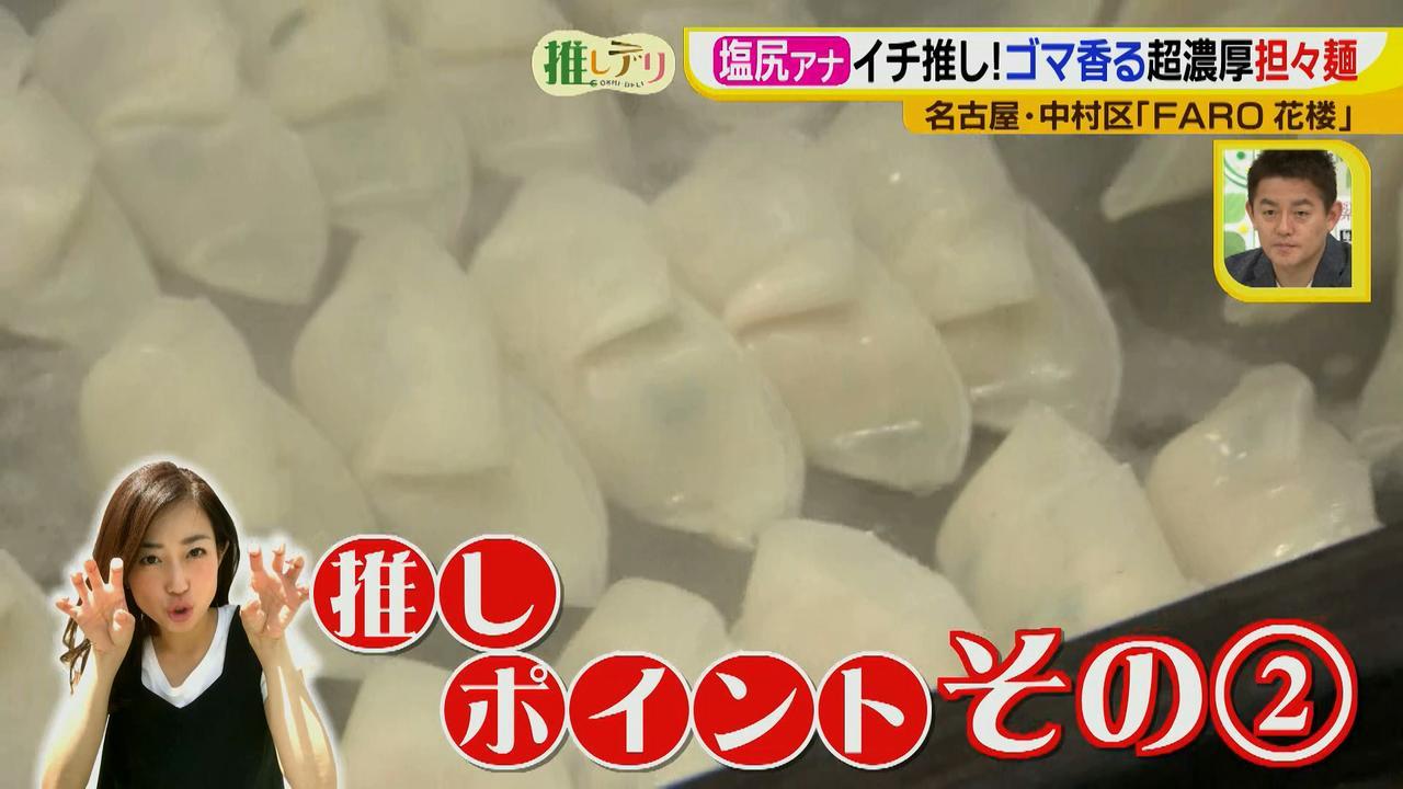 画像13: 『ドデスカ!』出演者も推す、FARO花楼の超濃厚担々麺