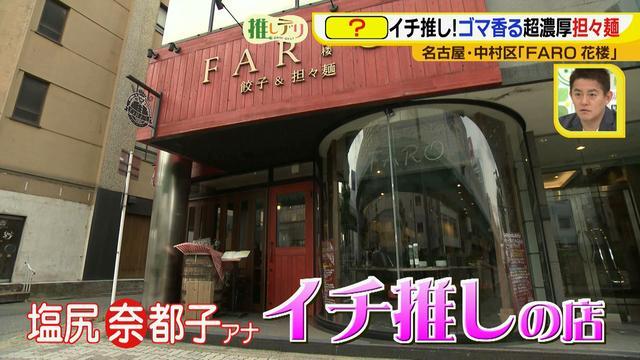 画像10: 『ドデスカ!』出演者も推す、FARO花楼の超濃厚担々麺
