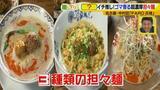 画像2: 『ドデスカ!』出演者も推す、超濃厚担々麺