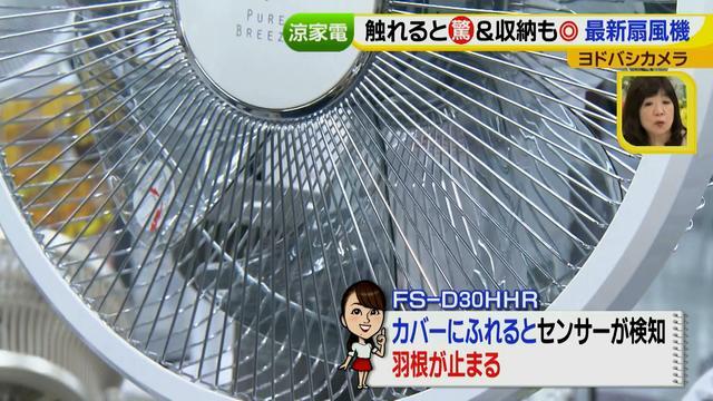 画像14: 普通触りませんが、触ってもいい扇風機 など最新家電