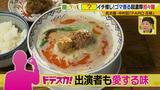 画像8: 『ドデスカ!』出演者も推す、超濃厚担々麺