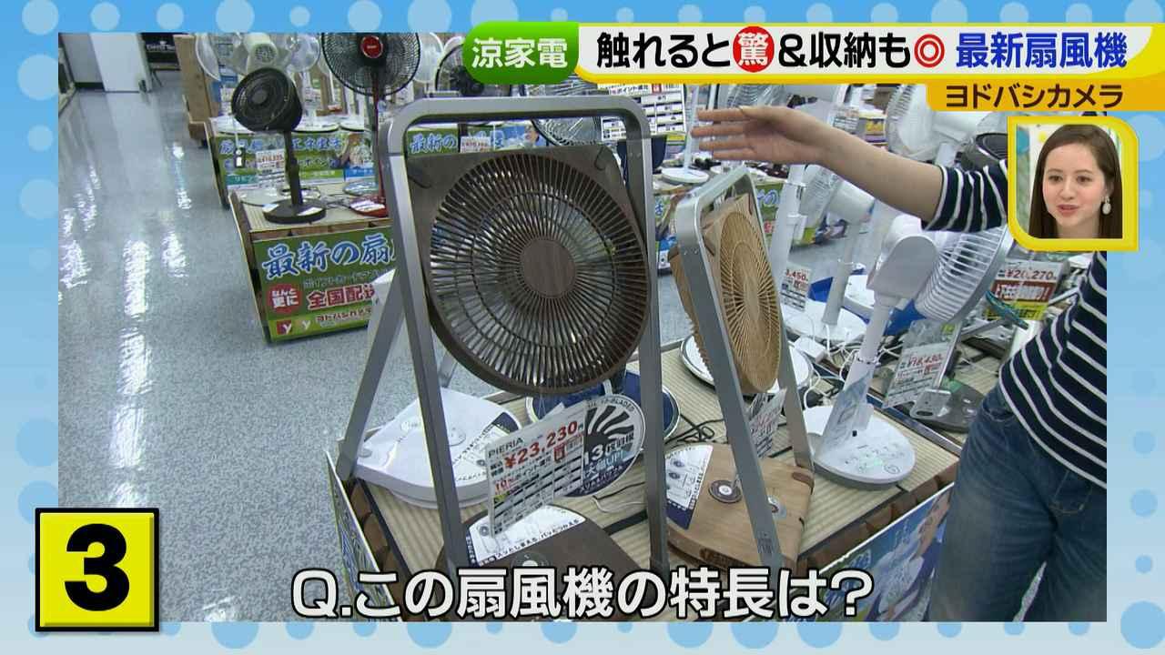 画像16: 普通触りませんが、触ってもいい扇風機 など最新家電
