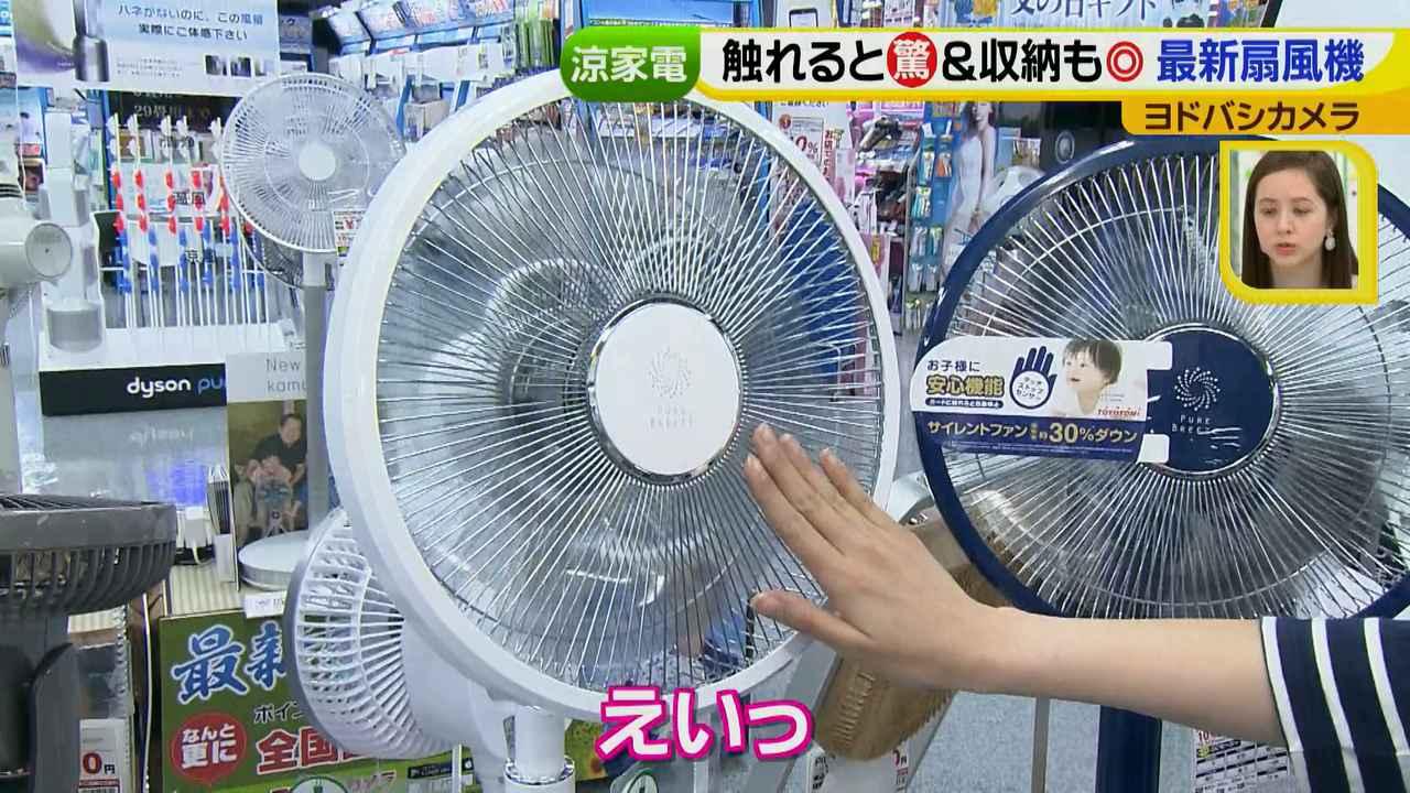 画像12: 普通触りませんが、触ってもいい扇風機 など最新家電