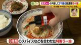 画像12: 『ドデスカ!』出演者も推す、超濃厚担々麺