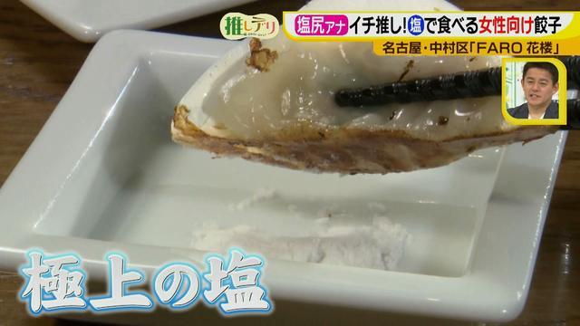 画像18: 『ドデスカ!』出演者も推す、FARO花楼の超濃厚担々麺