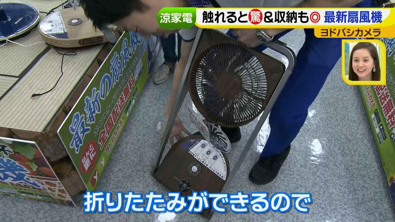 画像17: 普通触りませんが、触ってもいい扇風機 など最新家電