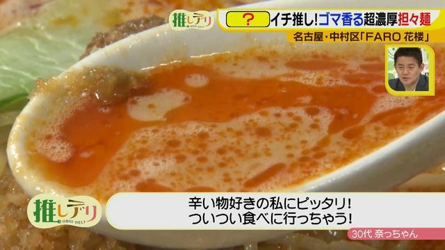 画像9: 『ドデスカ!』出演者も推す、FARO花楼の超濃厚担々麺