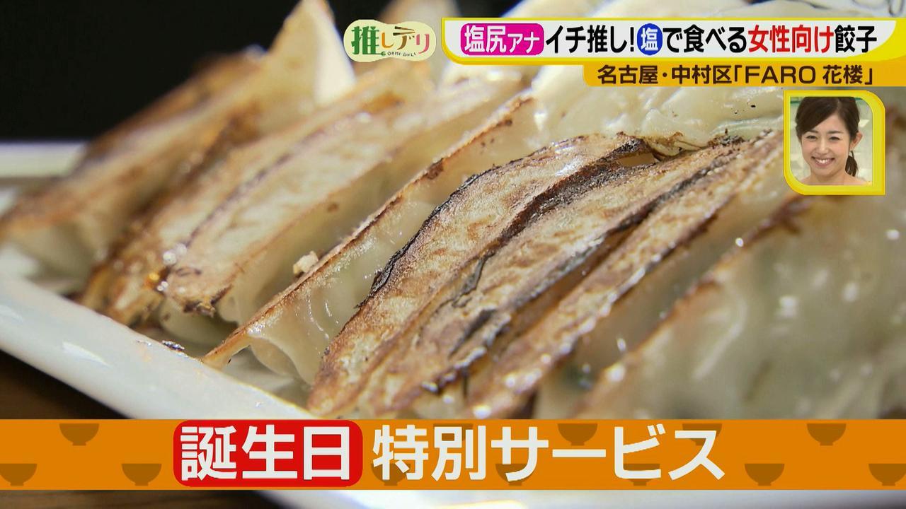 画像19: 『ドデスカ!』出演者も推す、FARO花楼の超濃厚担々麺