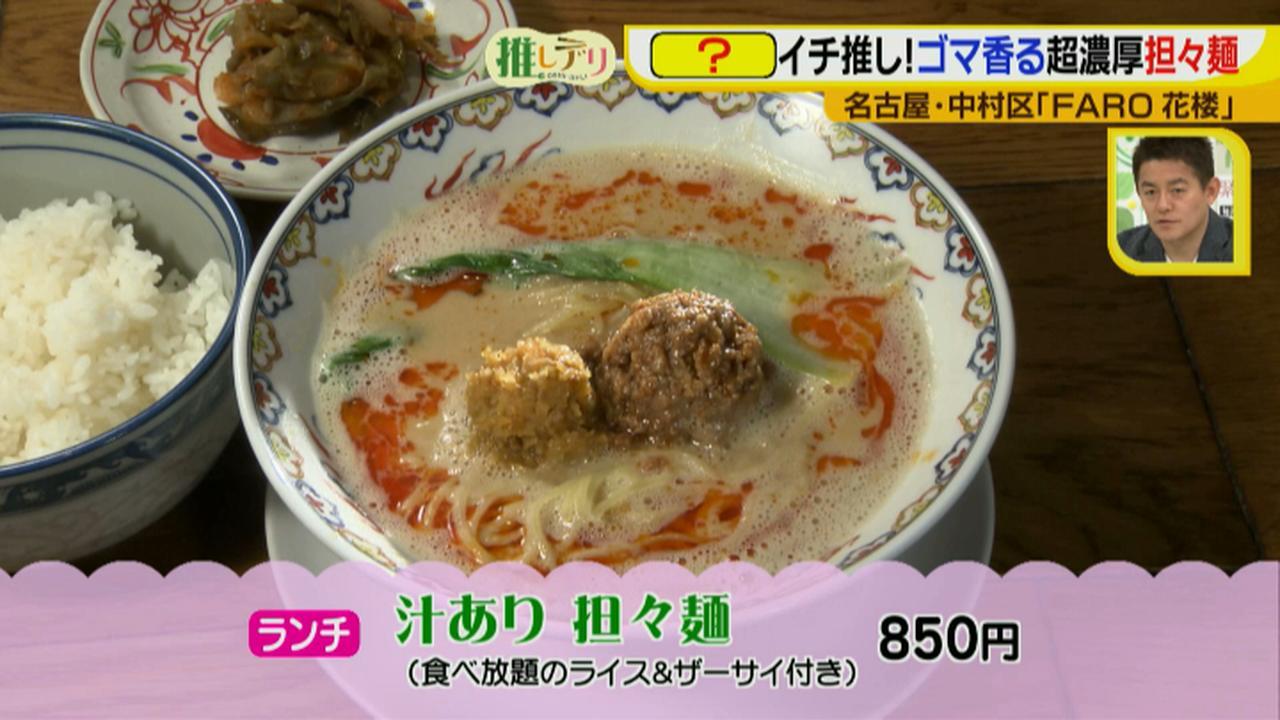 画像5: 『ドデスカ!』出演者も推す、FARO花楼の超濃厚担々麺