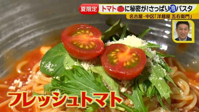 画像18: チョップドトマトを使った五右衛門のアレです
