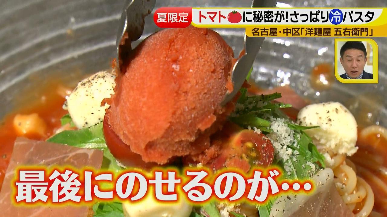 画像19: チョップドトマトを使った五右衛門のアレです
