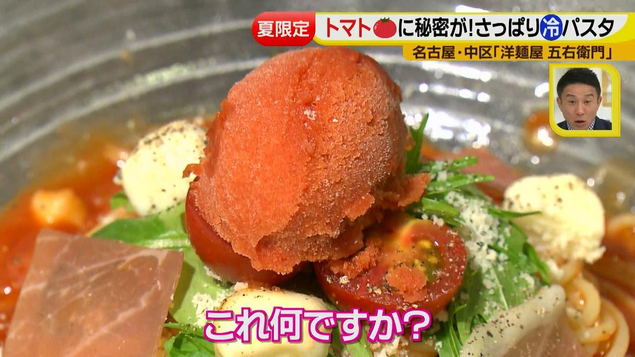画像20: チョップドトマトを使った五右衛門のアレです