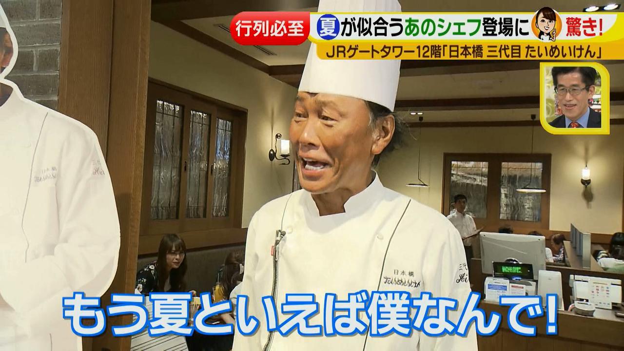 画像4: 夏男、茂出木シェフが たいめいけん でつくるのは