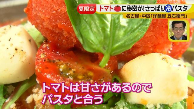 画像25: チョップドトマトを使った五右衛門のアレです