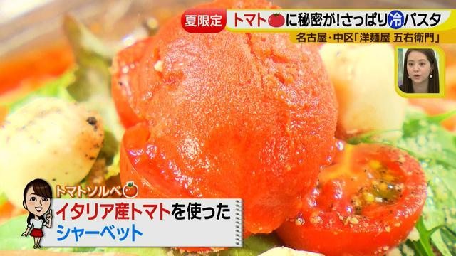 画像23: チョップドトマトを使った五右衛門のアレです