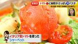画像23: チョップドトマトを使ったアレです