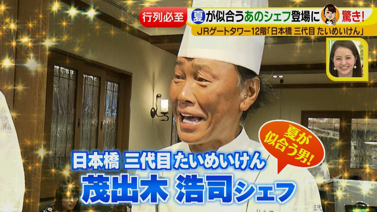 画像5: 夏男、茂出木シェフが たいめいけん でつくるのは