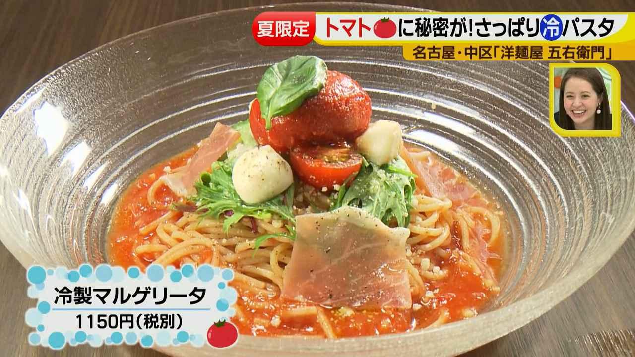 画像15: チョップドトマトを使った五右衛門のアレです