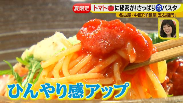 画像24: チョップドトマトを使った五右衛門のアレです