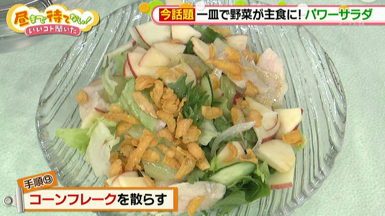 画像9: 大流行「パワーサラダ」に挑戦 とみ子流レシピ