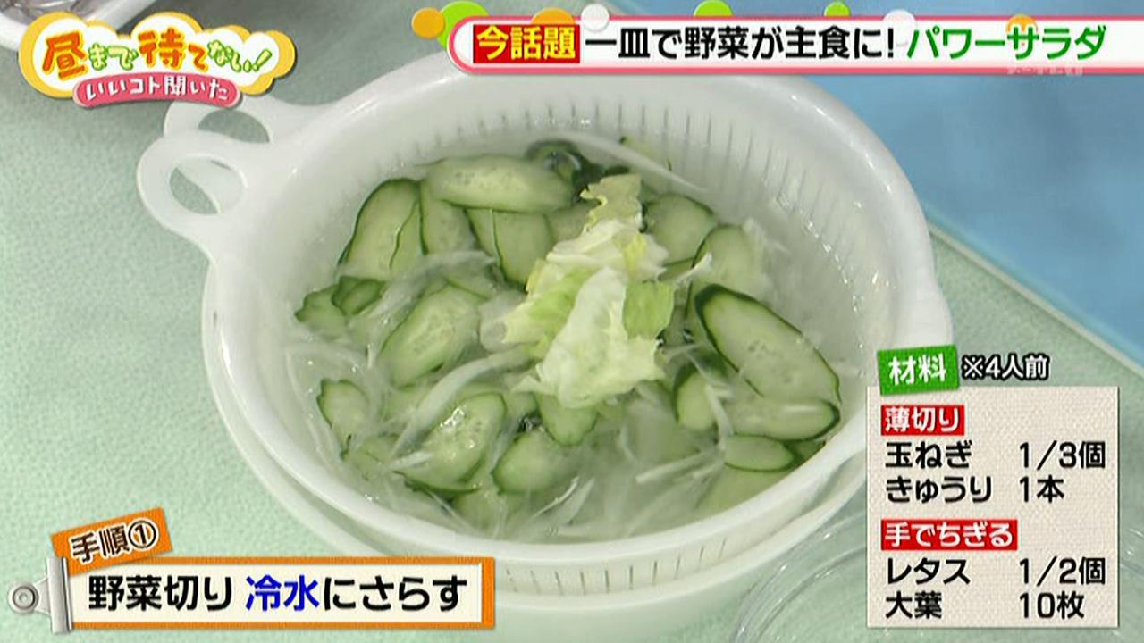 画像3: 大流行「パワーサラダ」に挑戦 とみ子流レシピ