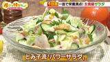 画像1: 大流行「パワーサラダ」に挑戦 とみ子流レシピ