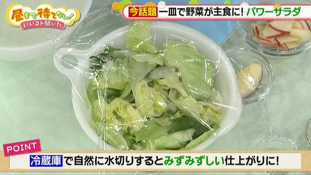 画像4: 大流行「パワーサラダ」に挑戦 とみ子流レシピ