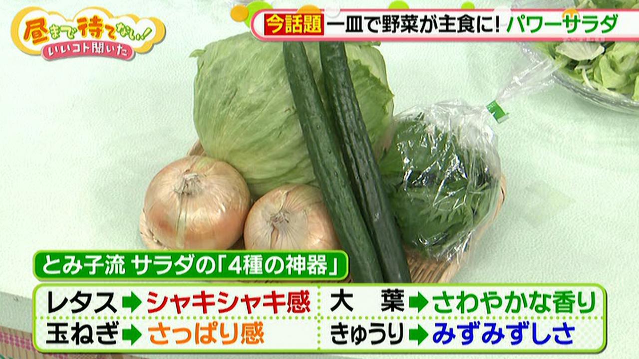 画像2: 大流行「パワーサラダ」に挑戦 とみ子流レシピ