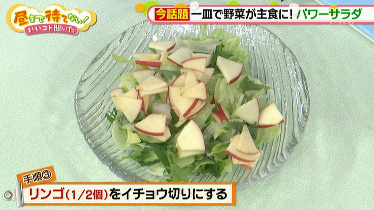 画像5: 大流行「パワーサラダ」に挑戦 とみ子流レシピ