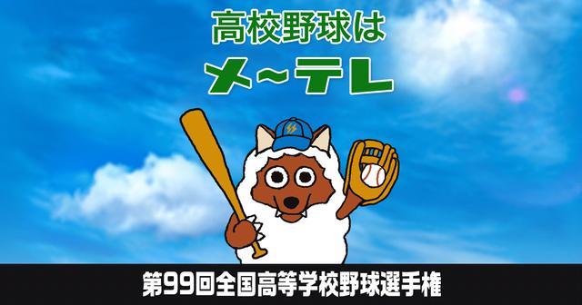 画像: 高校野球2017 - 名古屋テレビ【メ~テレ】