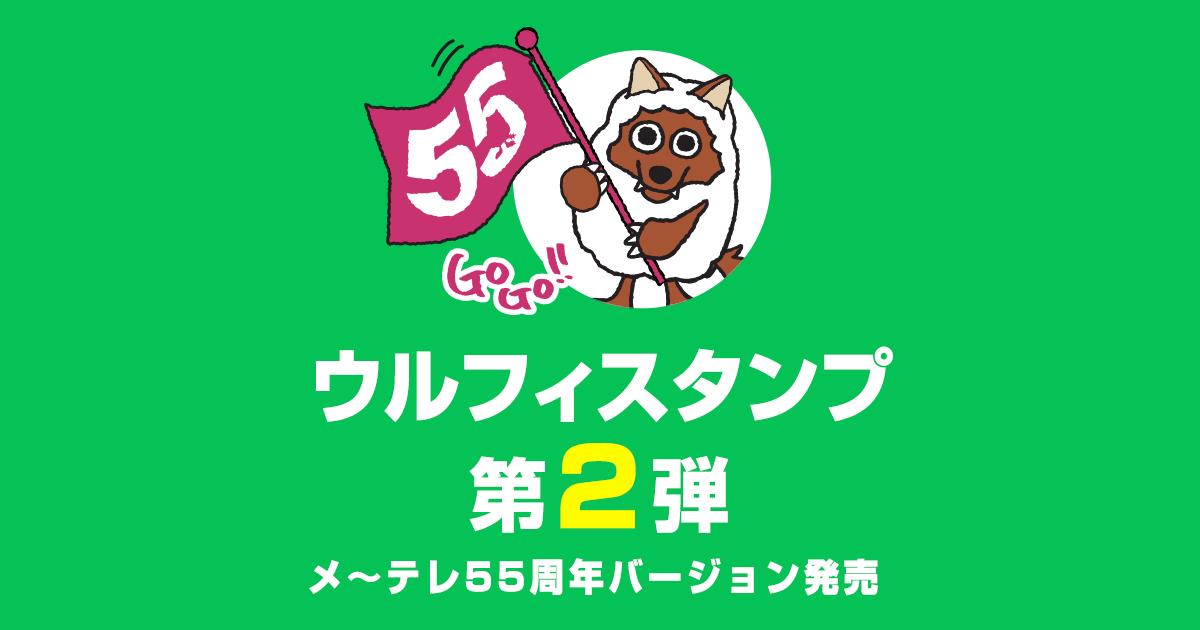 画像: ウルフィLINEスタンプ - 名古屋テレビ【メ~テレ】