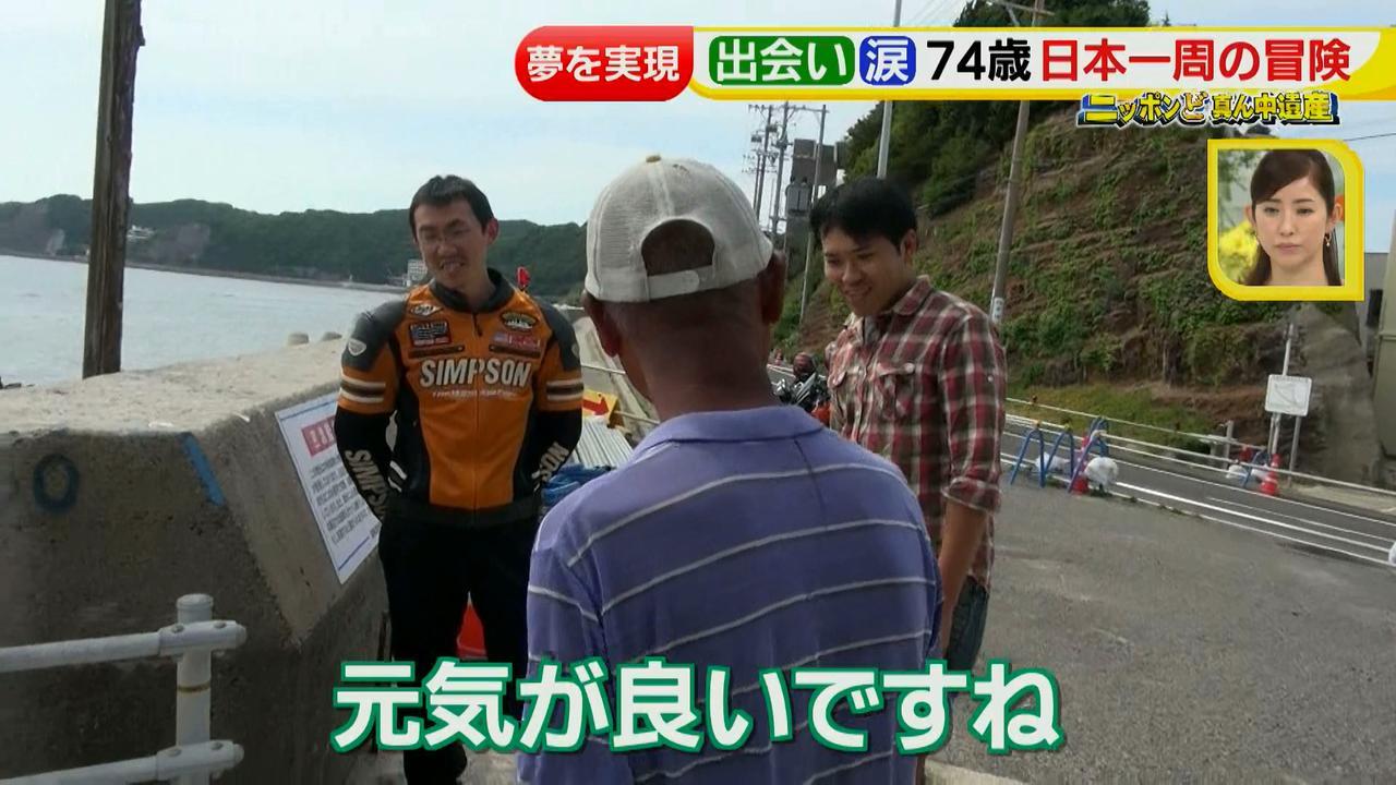 画像57: 日本一周 リヤカーの旅!鈴木康吉さんの言葉が胸に沁みる・・・