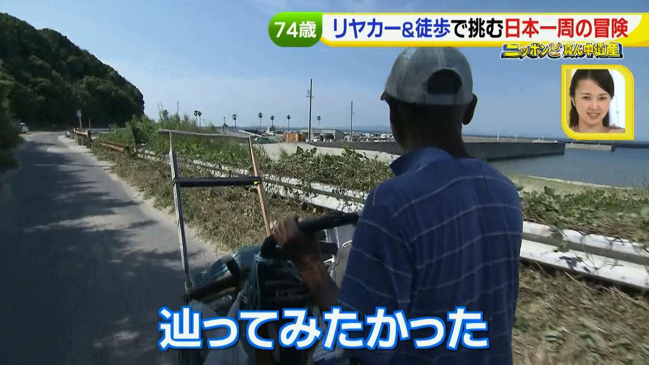 画像24: 日本一周 リヤカーの旅!鈴木康吉さんの言葉が胸に沁みる・・・