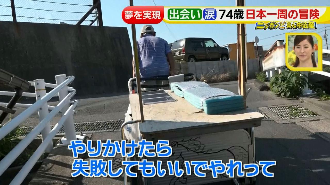 画像78: 日本一周 リヤカーの旅!鈴木康吉さんの言葉が胸に沁みる・・・
