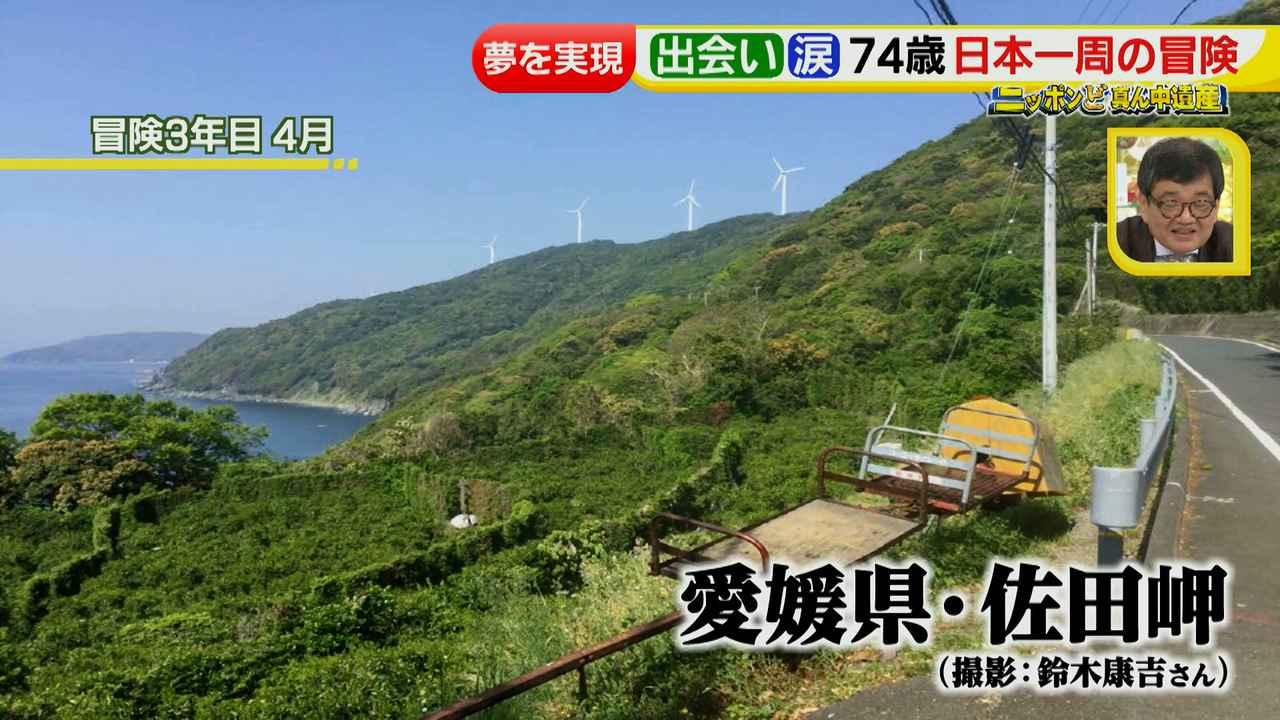 画像49: 日本一周 リヤカーの旅!鈴木康吉さんの言葉が胸に沁みる・・・