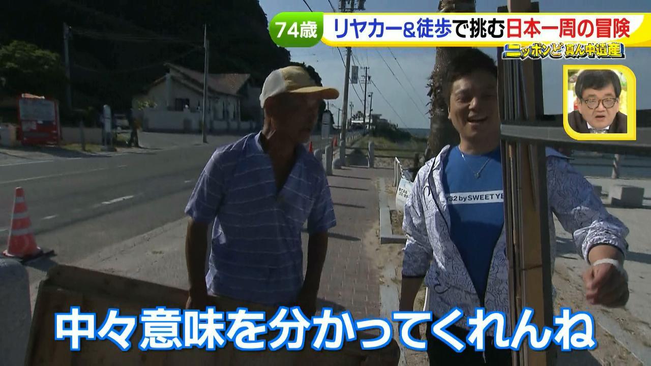 画像15: 日本一周 リヤカーの旅!鈴木康吉さんの言葉が胸に沁みる・・・
