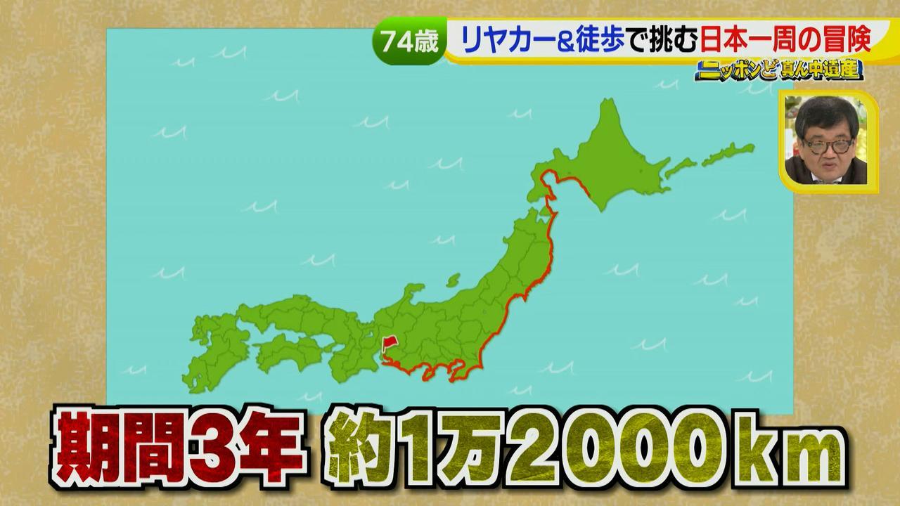 画像7: 日本一周 リヤカーの旅!鈴木康吉さんの言葉が胸に沁みる・・・