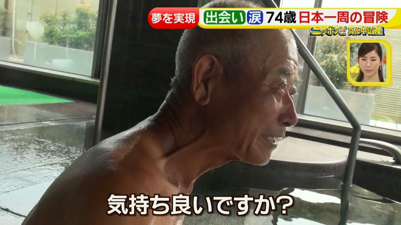 画像67: 日本一周 リヤカーの旅!鈴木康吉さんの言葉が胸に沁みる・・・