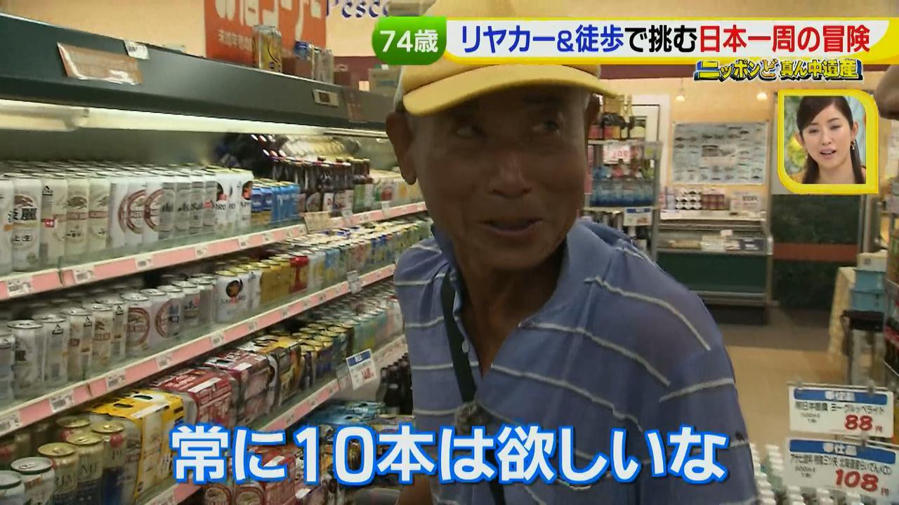 画像34: 日本一周 リヤカーの旅!鈴木康吉さんの言葉が胸に沁みる・・・