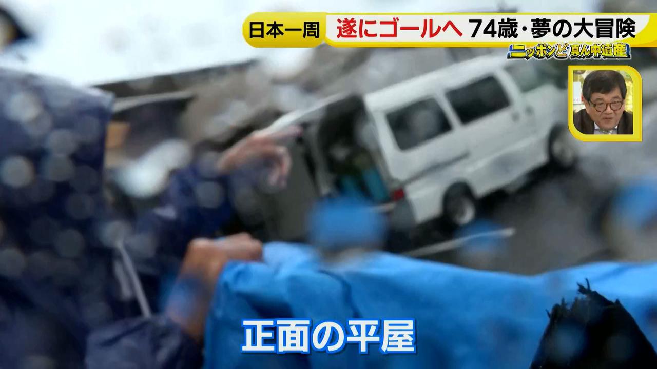 画像90: 日本一周 リヤカーの旅!鈴木康吉さんの言葉が胸に沁みる・・・