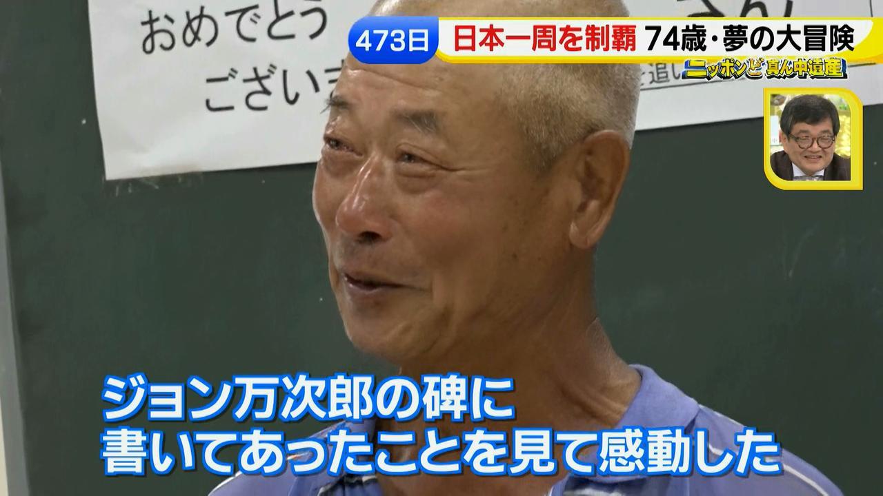画像97: 日本一周 リヤカーの旅!鈴木康吉さんの言葉が胸に沁みる・・・