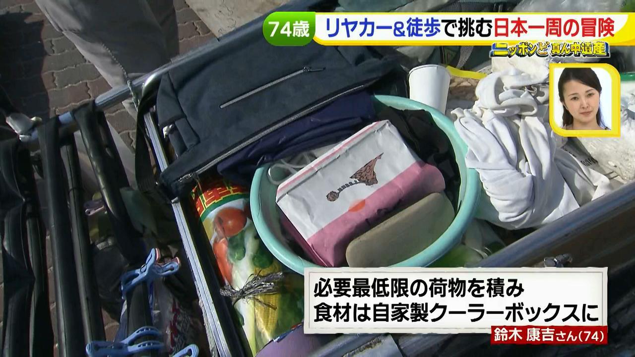 画像17: 日本一周 リヤカーの旅!鈴木康吉さんの言葉が胸に沁みる・・・