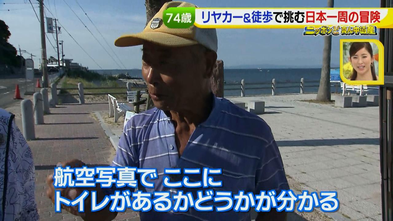 画像28: 日本一周 リヤカーの旅!鈴木康吉さんの言葉が胸に沁みる・・・