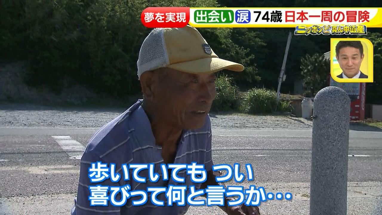 画像64: 日本一周 リヤカーの旅!鈴木康吉さんの言葉が胸に沁みる・・・